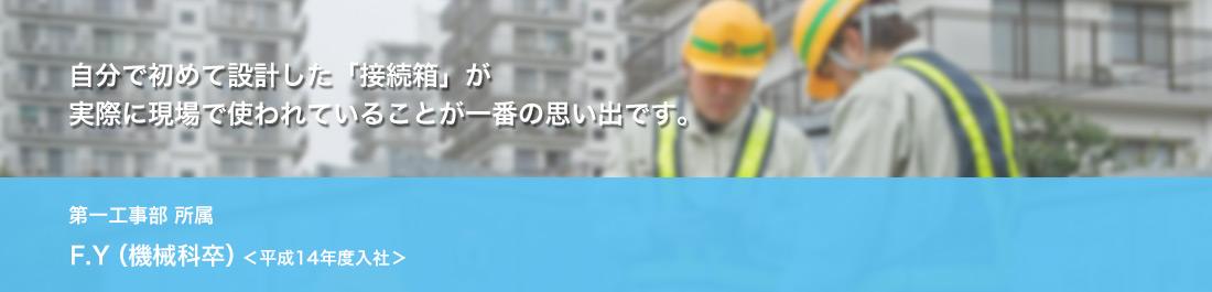 第一工事部 F.Y(機械科卒)<平成14年度入社>