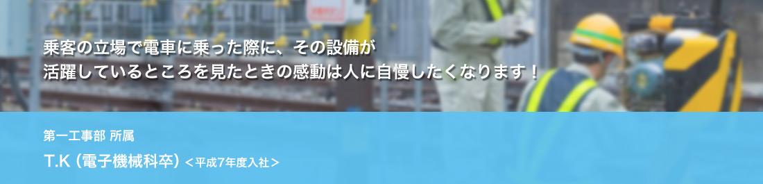 第一工事部 T.K(電子機械科卒)<平成7年度入社>