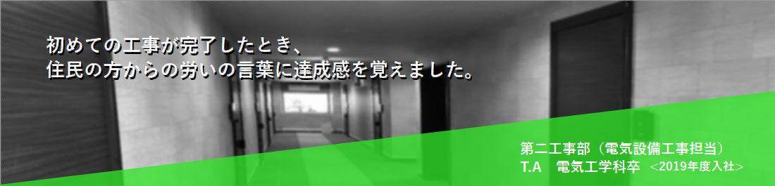 第二工事部 T.A(電気工学科卒)<2019年度入社>